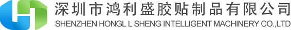 Shenzhen Honglisheng Adhesive Products Co., Ltd.